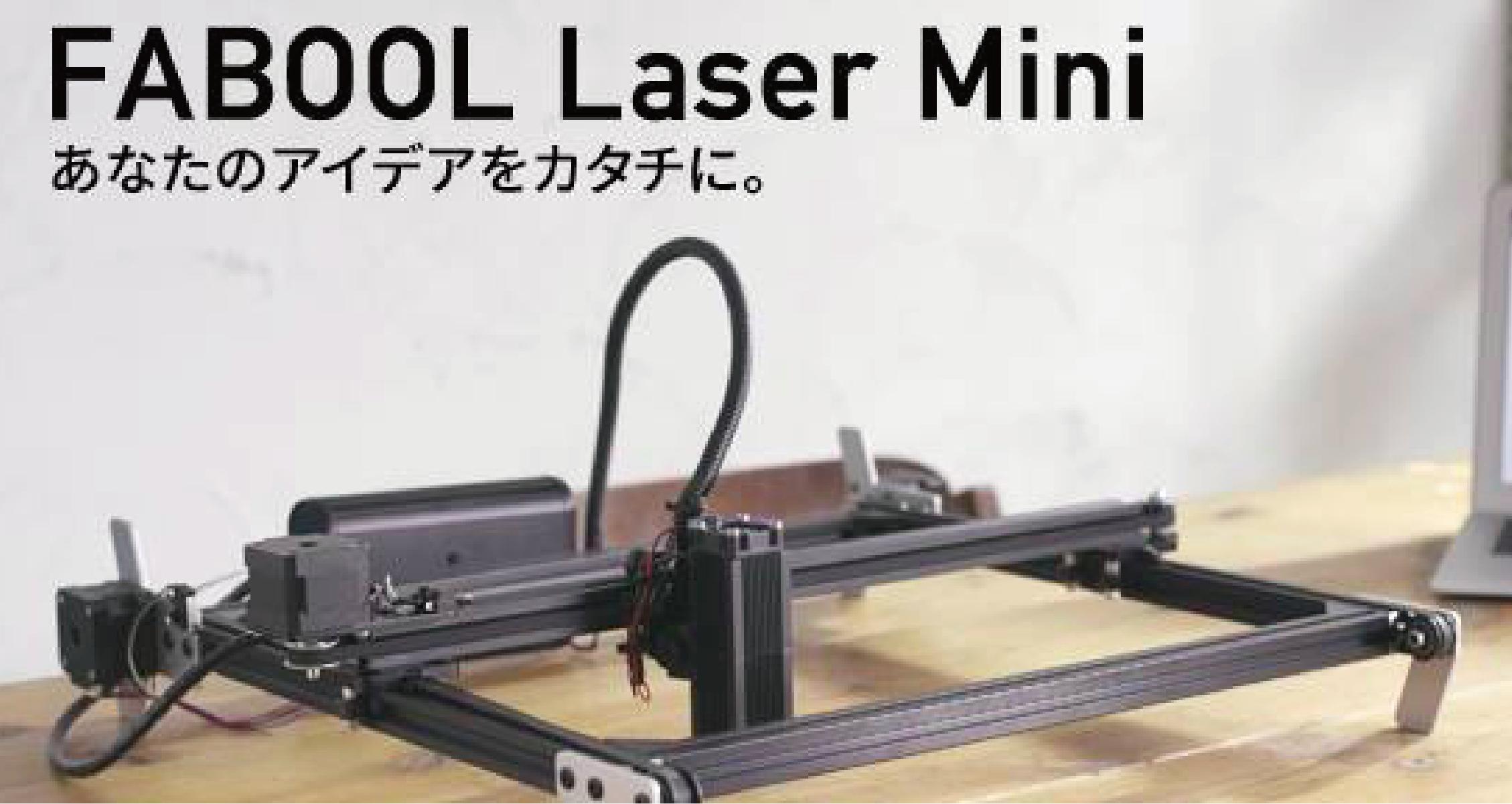 モノづくりが、変わる。5万円台のレーザー加工機 FABOOL