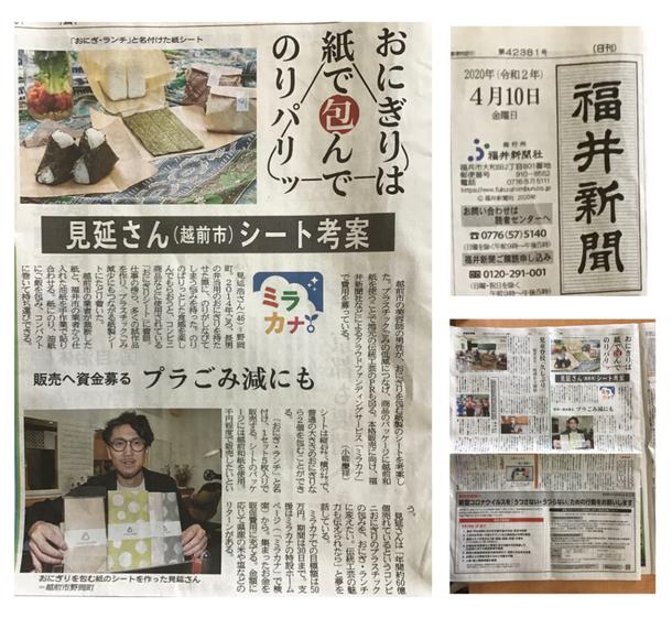 福井 新聞 ニュース
