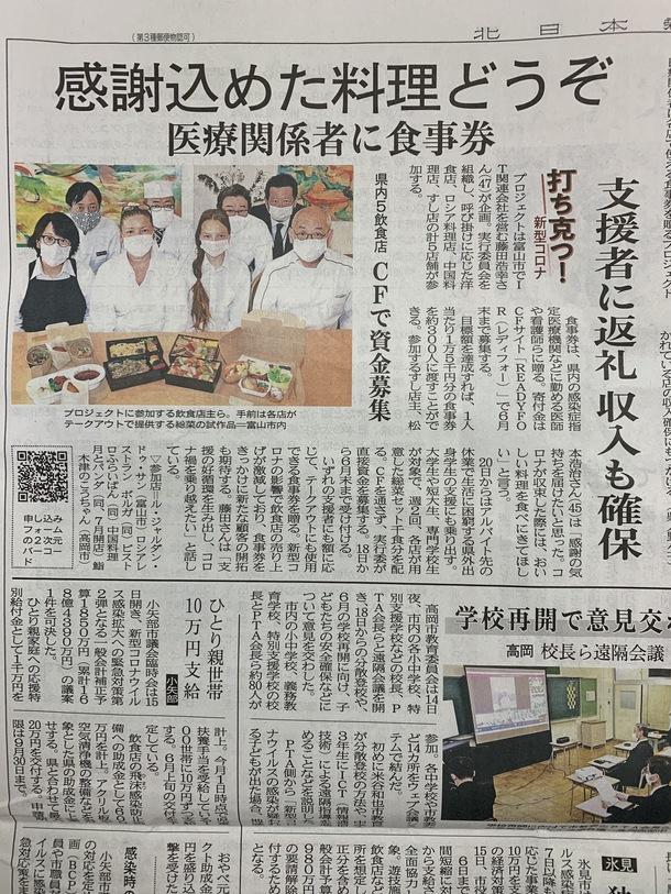 コロナ 北日本 新聞 富山