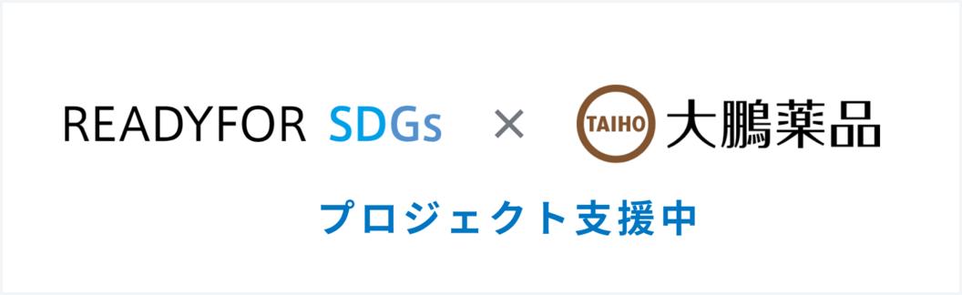 READYFOR SDGs 大鵬薬品