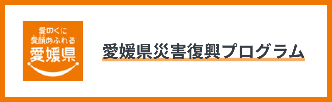 愛媛県災害復興プログラム