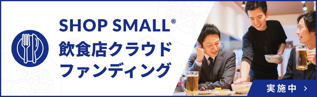 SHOP SMALL 飲食店クラウドファンディング