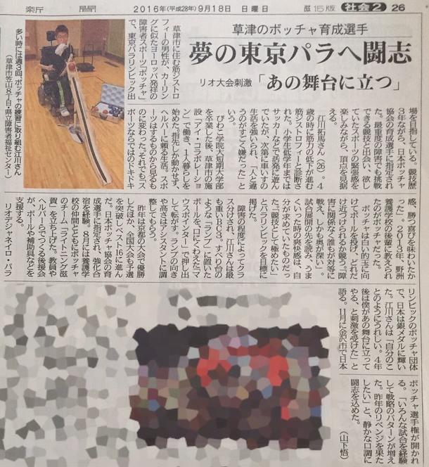 夢の東京パラへ闘志