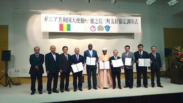 ギニア共和国大使館と徳之島3町の友好協定調印式の様子