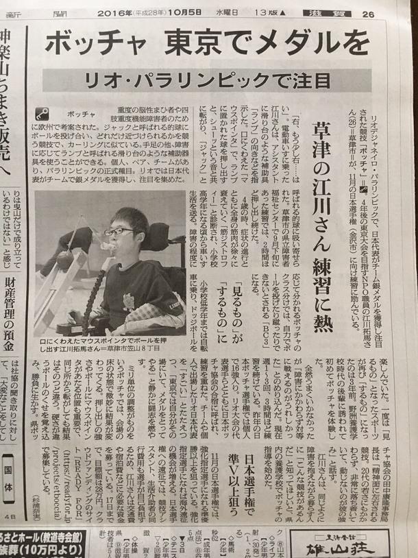 朝日新聞(10/5付)
