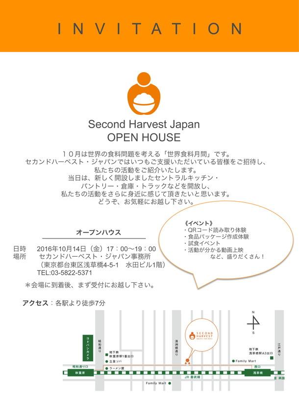 セカンドハーベストジャパンさんオープンハウス
