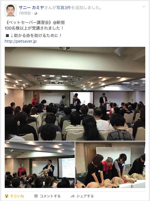 新宿でのペットセーバー100人参加!