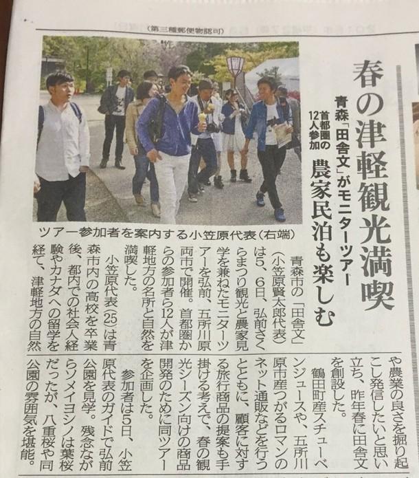 昨年春には桜まつりで有名な弘前城を巡る1泊2日のモニターツアーも行いました。