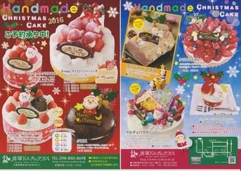 た こまん クリスマス ケーキ