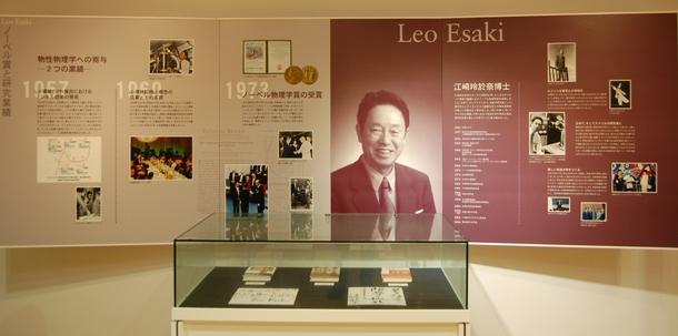 江崎玲於奈 元学長(1973年ノーベル物理学賞)記念展示