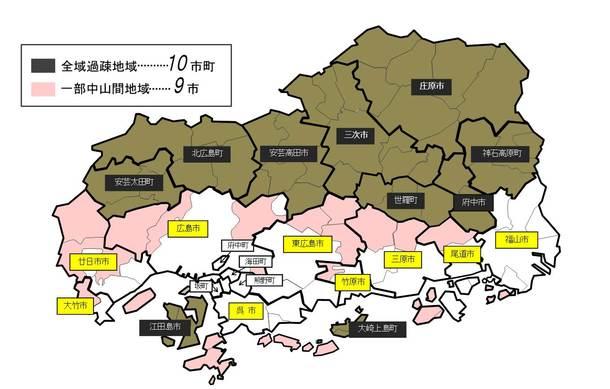 広島県の中山間地域