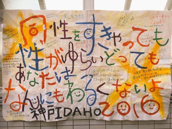 神戸IDAHO2016の手作りフラッグ