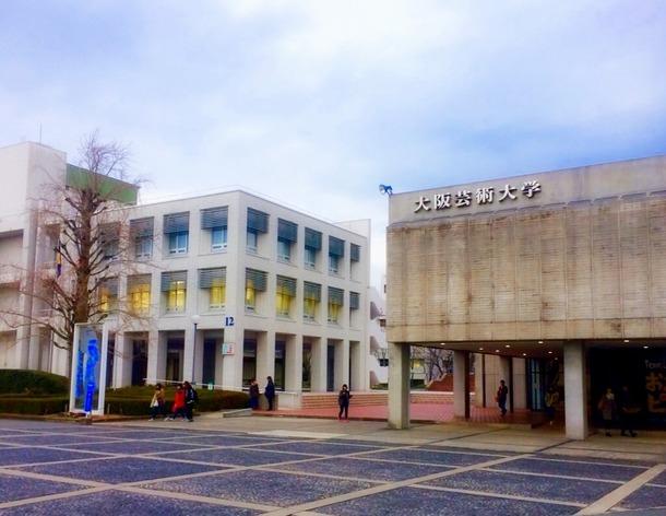 母校の大阪芸術大学