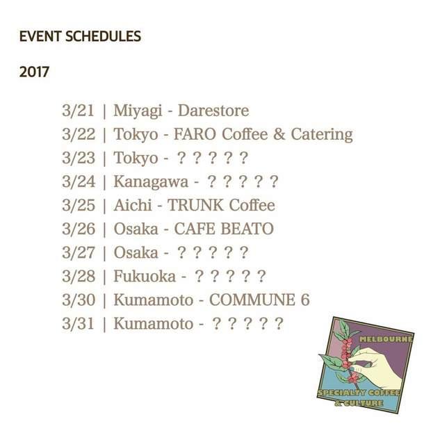 イベントスケジュール01