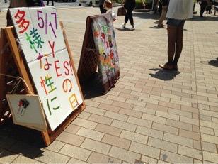 神戸IDAHO2014の様子