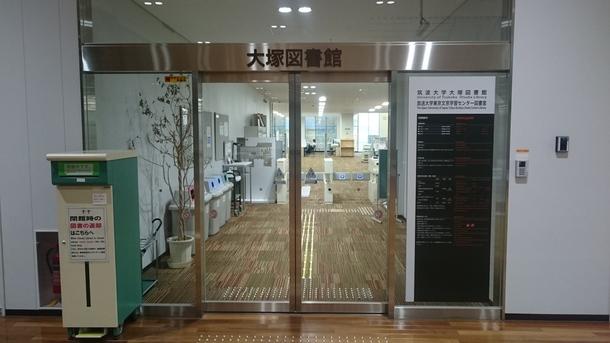 大塚図書館