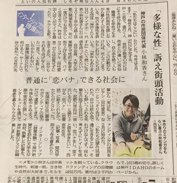 神戸新聞2017年3月7日朝刊