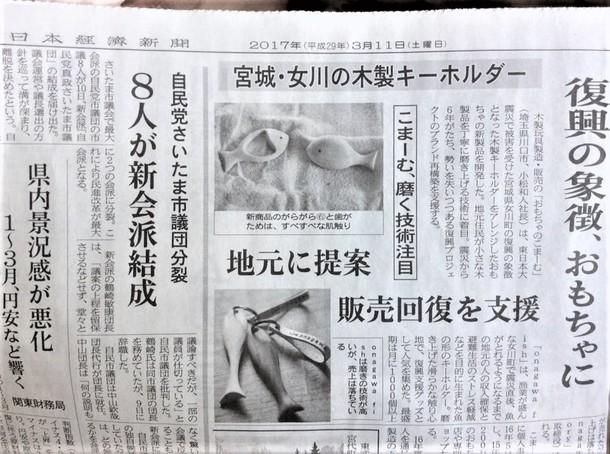3月11日付日経新聞埼玉首都圏版朝刊