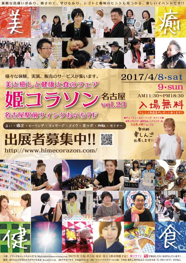 4月8~9日名古屋姫コラソン