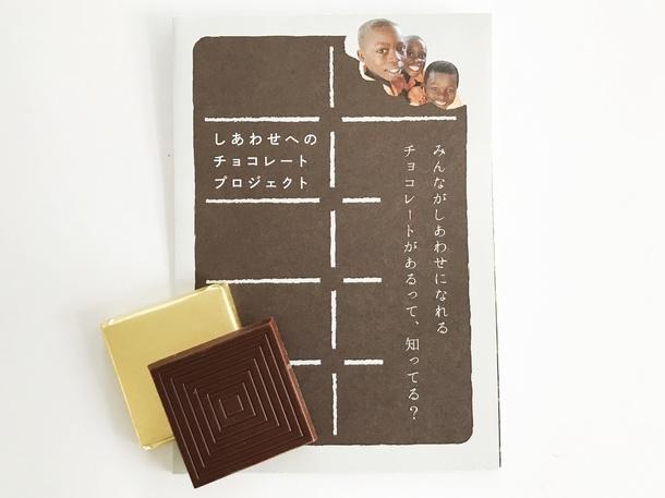 ACE支援地産カカオでつくったチョコレート