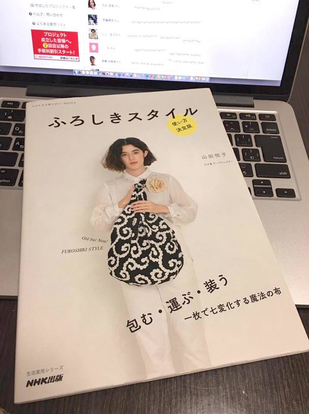 NHKふろしきスタイル