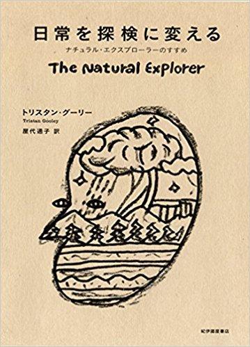 ナチュラル・エクスプローラーのすすめ〜日常を探検に変える
