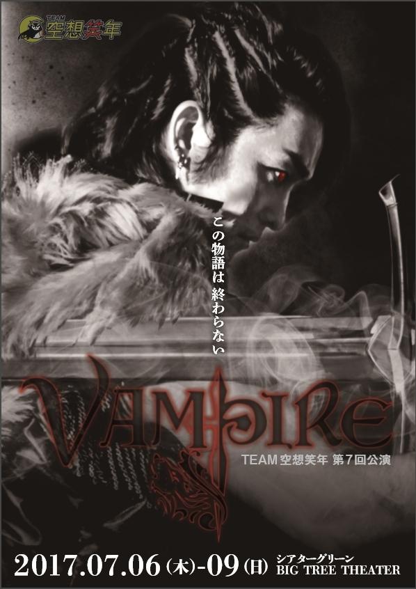 第七回公演「VAMPIRE」よりフライヤーイメージ