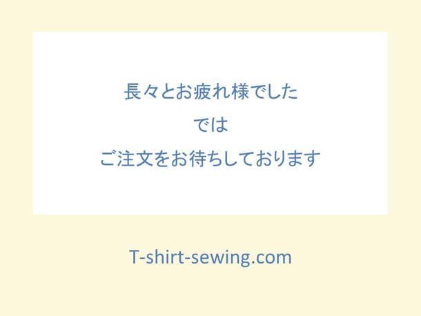 背中の丸い人の服 注文方法15