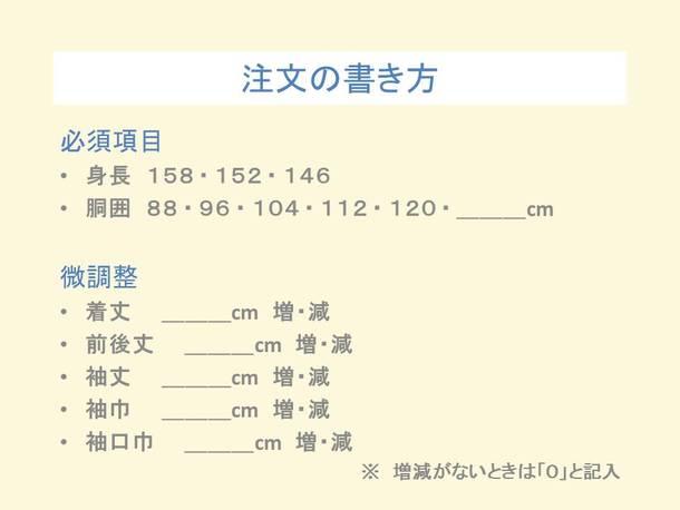 背中の丸い人の服 注文方法12