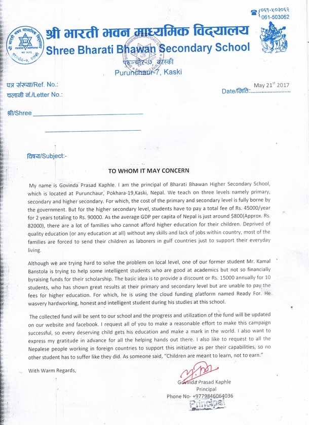 高校の校長先生からの手紙