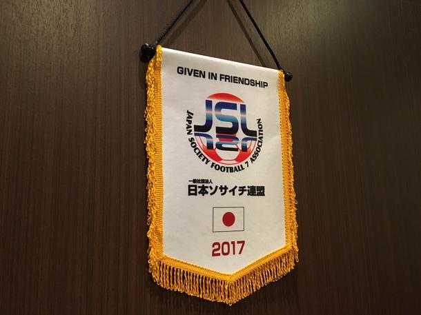 【支援の証】オリジナル記念ペナント