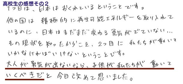 「日本と再生」感想・福島県内高校1年生