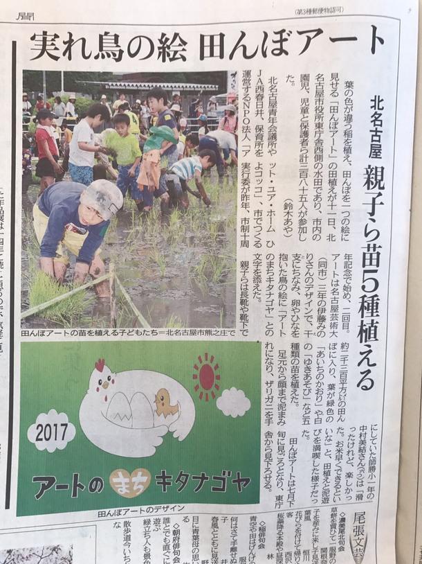 中日新聞 田んぼアート2017 田植え記事
