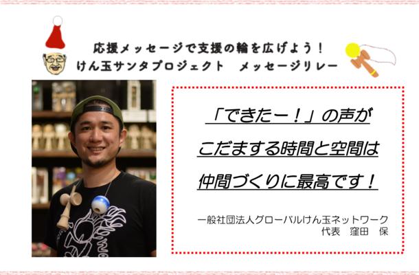 GLOKEN窪田さんからの応援メッセージ