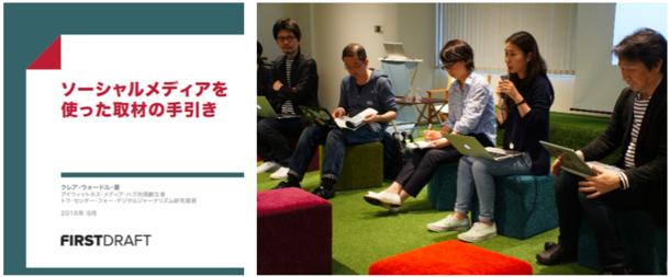 (写真左:手引き日本語版、右:手引き日本語版公開イベントの様子)