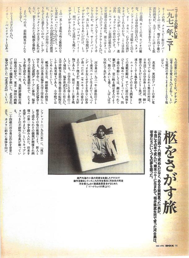 ダイヤモンド社発行の「BOX」