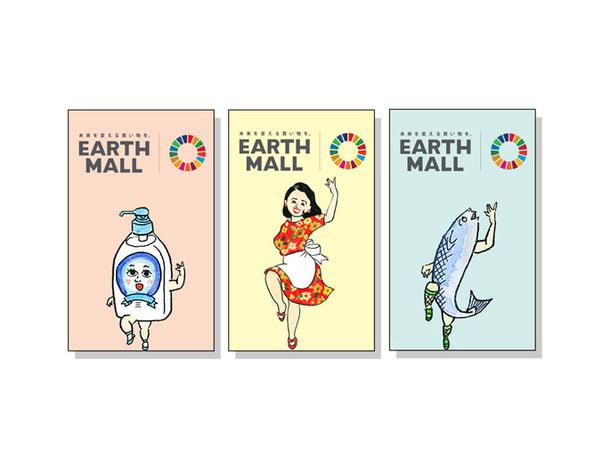 Earthmaller ネームカード