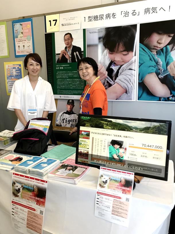 第27回日本外来小児科学会年次集会での出展の様子