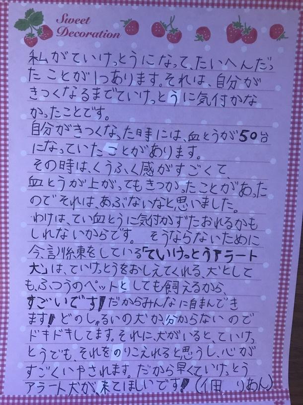りあんちゃんからのお手紙