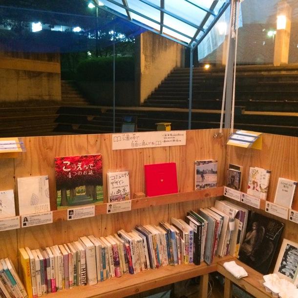 神戸のアウトドアライブラリー