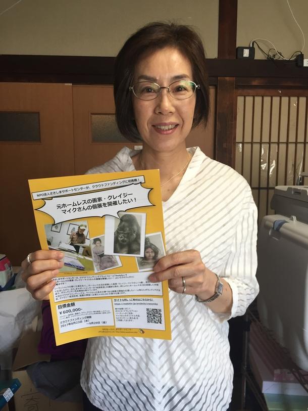 福井陽子さんの写真