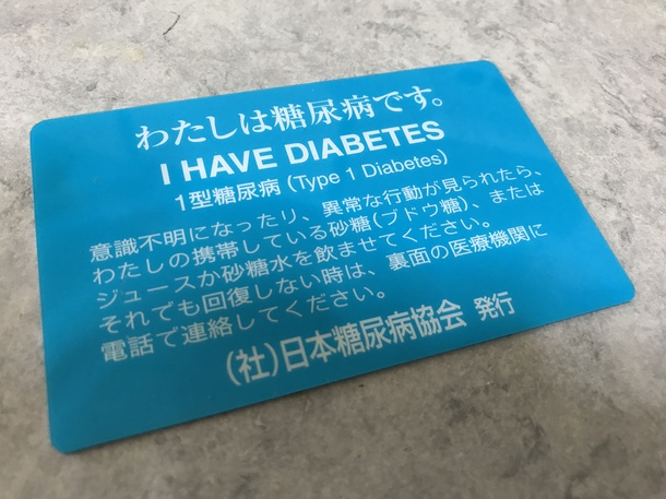 1型糖尿病であることを知らせるカード