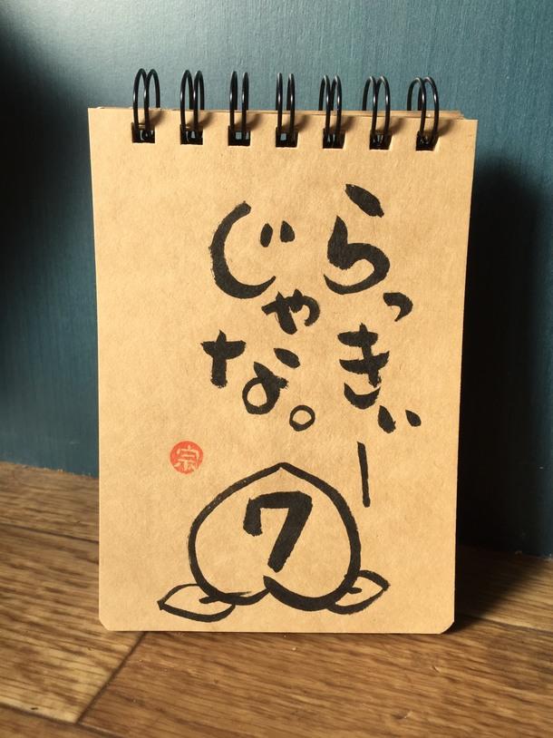 岡山弁を使ったカレンダーのイメージ