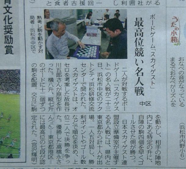 中日新聞に掲載していただきました。