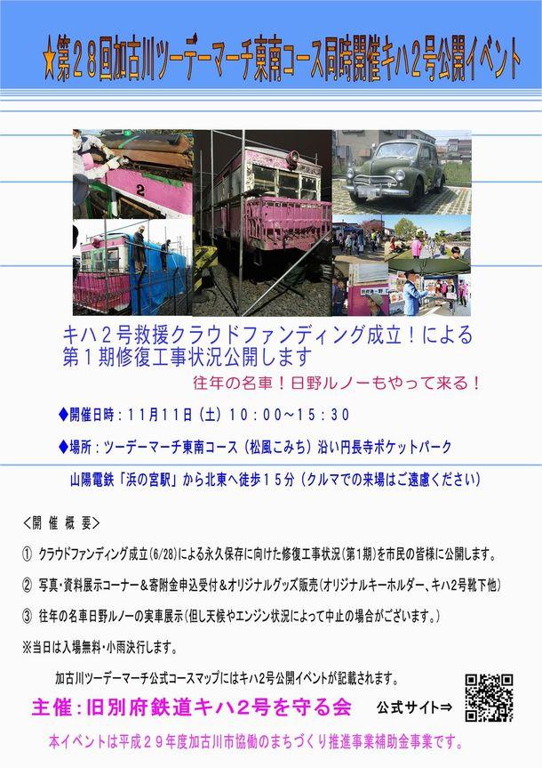 第28回加古川ツーデーマーチキハ2号公開イベント