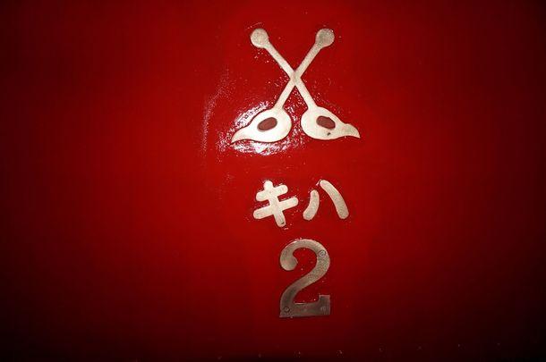 濃い朱色に塗られた車体に輝く別府鉄道の社紋