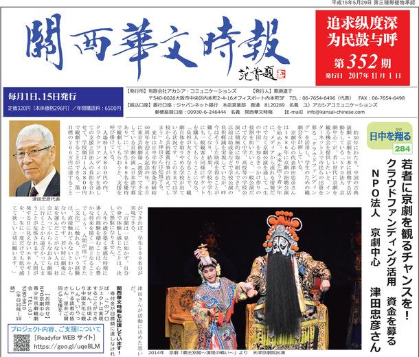 『関西華文時報』「青少年京劇観劇会」掲載記事
