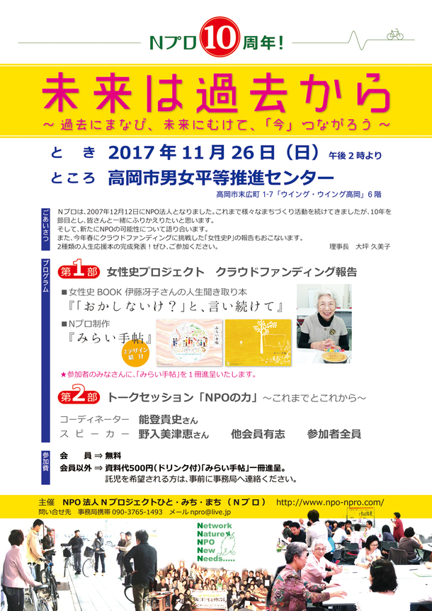 11/26(日)14時~ Nプロ10周年★本の発表会
