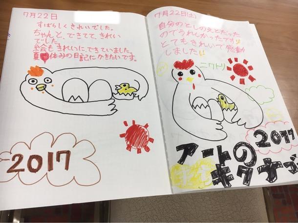 鑑賞会 感想文2