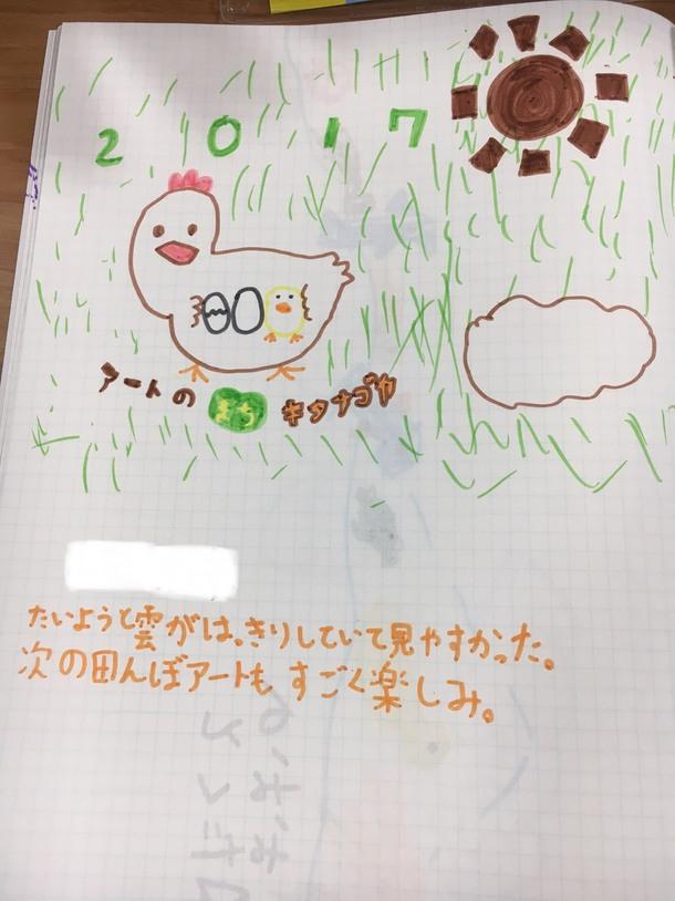 鑑賞会 感想文3